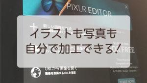 LINE絵文字を作る!無料のPixlr Editorの使い方