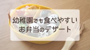 【幼稚園児のお弁当】フルーツ以外のデザートって何を入れたらいいの?
