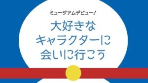 藤子・F・不二雄ミュージアムは小田急で行こう!楽しみ方と注意点