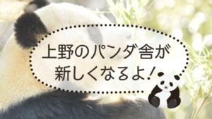 上野動物園のパンダ舎が西園に移転!新施設の概要は?