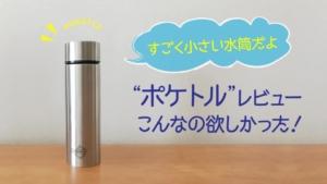 小さい水筒ポケトルレビュー。直飲みで便利!口コミでも大人気。