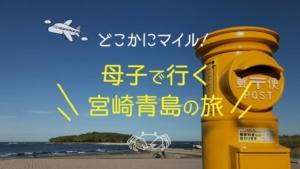 宮崎の青島神社は縁結びだけじゃない!磯遊びもできて子連れに最高
