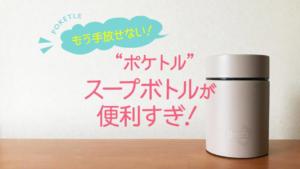 ポケトルのスープボトル160mLは口コミでも高評価!使い勝手は最高です