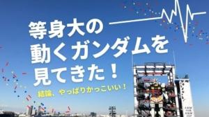 ガンダムファクトリー横浜